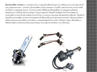 Ксеноновые лампы ( и аналогичные им криптоновые) получили название от использ