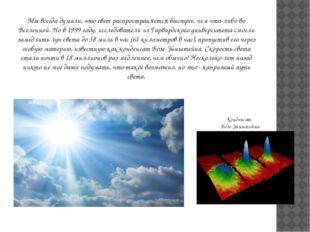 Мы всегда думали, что свет распространяется быстрее, чем что-либо во Вселенно