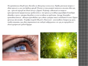 На протяжении веков наши взгляды на свет резко изменились. Первые реальные те