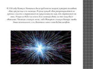В 1704 году Исааком Ньютоном была предложена теория, которая описывает свет,