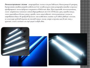 Люминесцентные лампы - газоразрядные лампы низкого давления, возникающее в ко