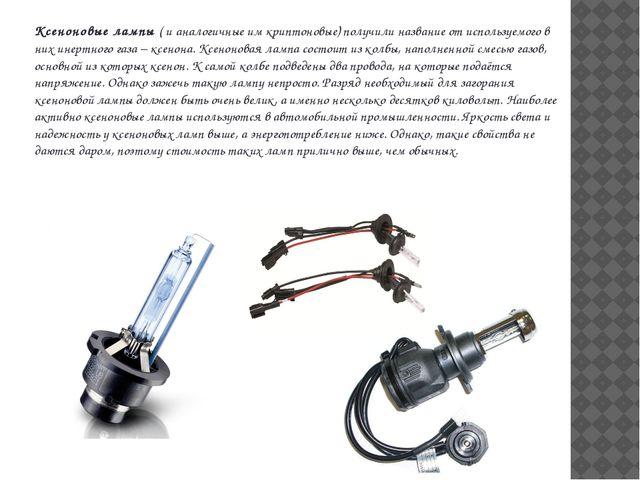 Ксеноновые лампы ( и аналогичные им криптоновые) получили название от использ...