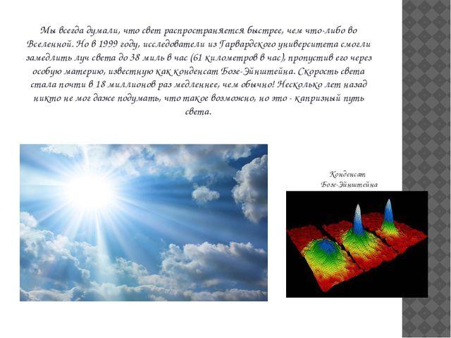 Мы всегда думали, что свет распространяется быстрее, чем что-либо во Вселенно...