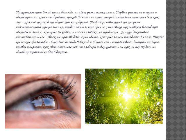 На протяжении веков наши взгляды на свет резко изменились. Первые реальные те...