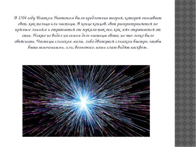 В 1704 году Исааком Ньютоном была предложена теория, которая описывает свет,...