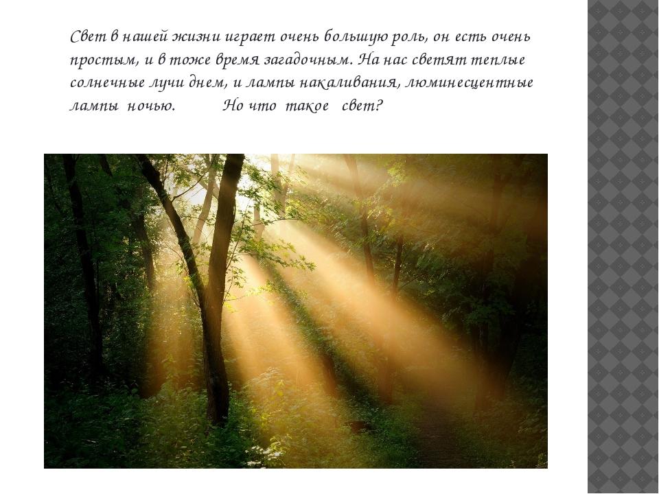 Свет в нашей жизни играет очень большую роль, он есть очень простым, и в тоже...
