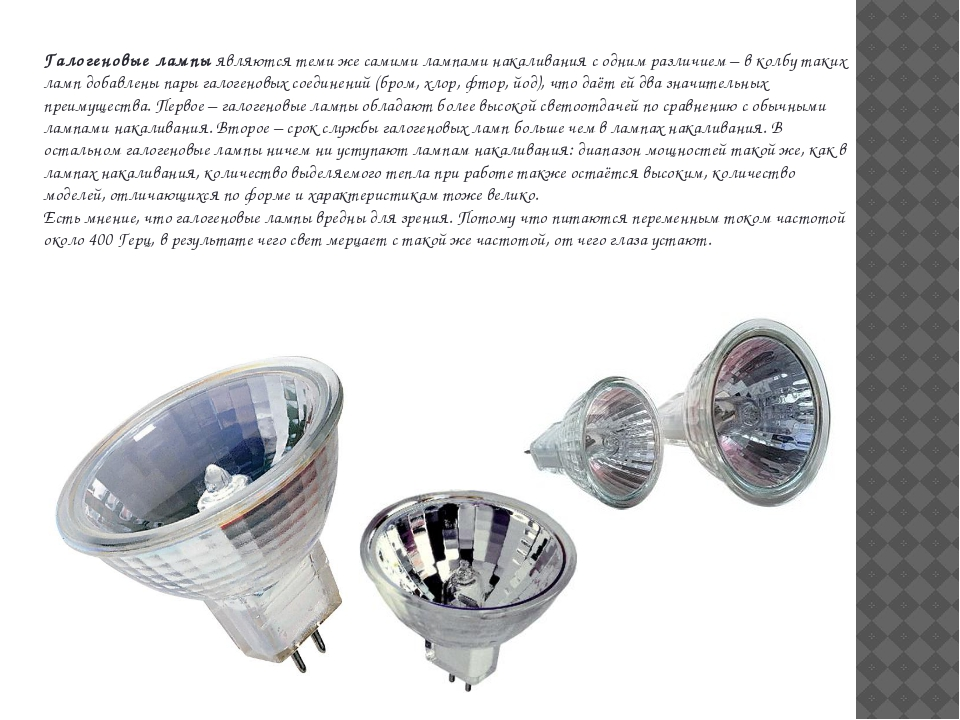 Галогеновые лампы являются теми же самими лампами накаливания с одним различи...