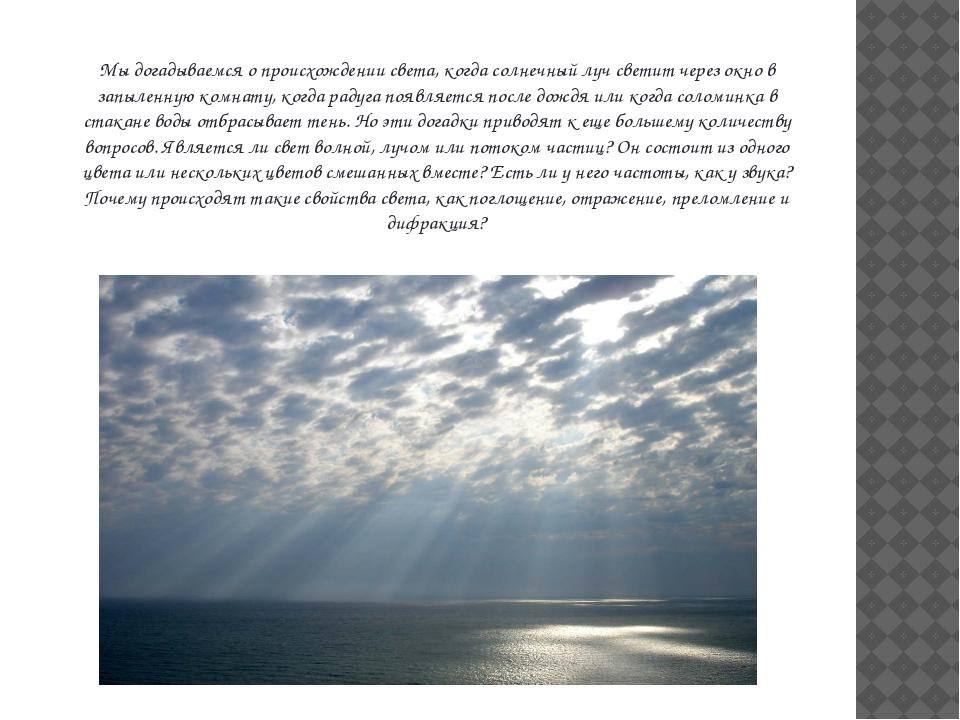 Мы догадываемся о происхождении света, когда солнечный луч светит через окно...