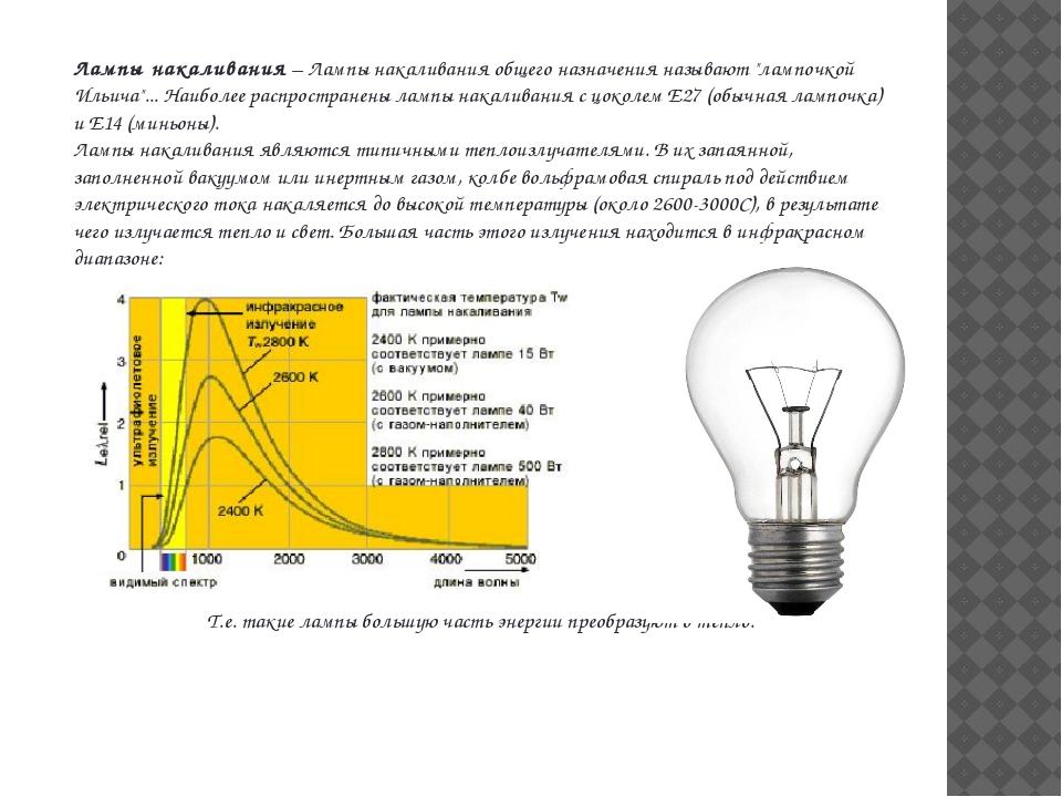 """Лампы накаливания – Лампы накаливания общего назначения называют """"лампочкой И..."""