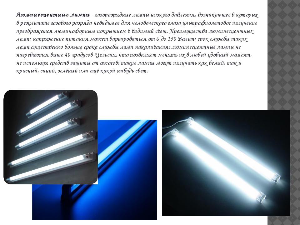 Люминесцентные лампы - газоразрядные лампы низкого давления, возникающее в ко...