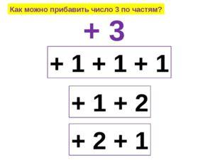 + 3 + 1 + 1 + 1 + 1 + 2 + 2 + 1 Как можно прибавить число 3 по частям?