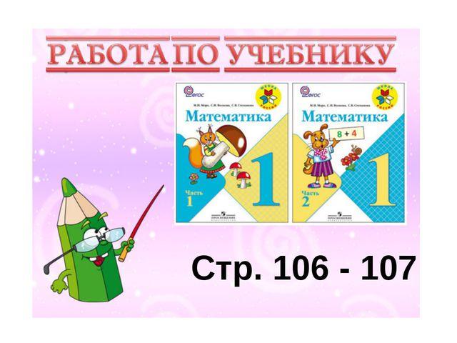 Стр. 106 - 107