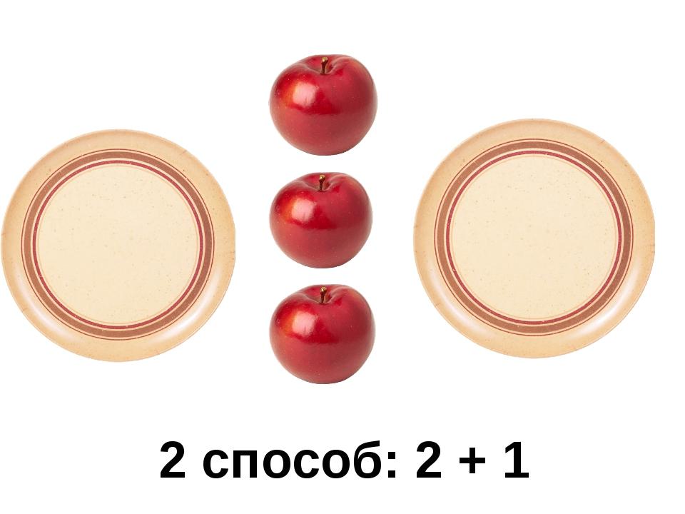2 способ: 2 + 1
