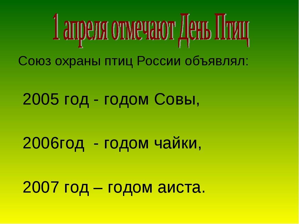 Союз охраны птиц России объявлял: 2005 год - годом Совы, 2006год - годом чайк...