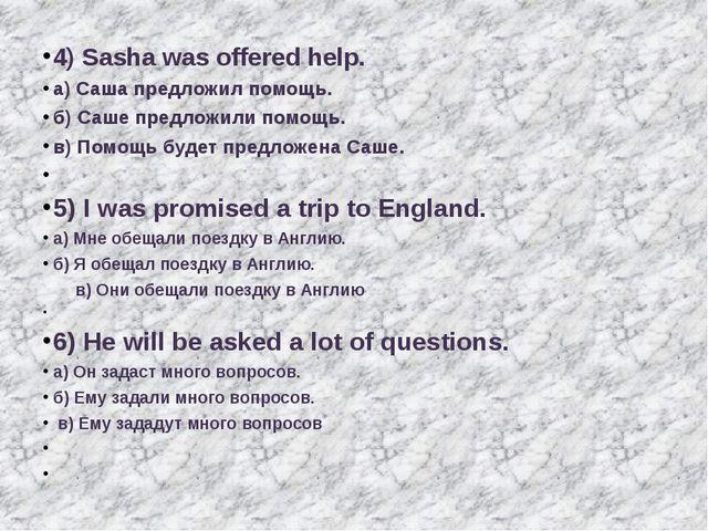 4) Sasha was offered help. а) Саша предложил помощь. б) Саше предложили помо...