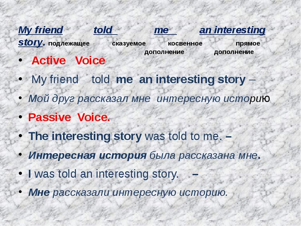 My friend told me an interesting story. подлежащее сказуемое косвенное прямое...