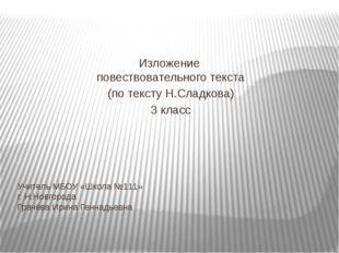 Учитель МБОУ «Школа №111» г. Н.Новгорода Грачёва Ирина Геннадьевна Изложение