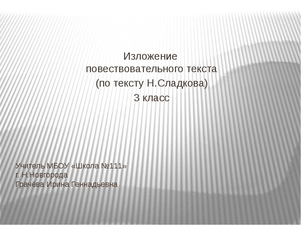 Учитель МБОУ «Школа №111» г. Н.Новгорода Грачёва Ирина Геннадьевна Изложение...
