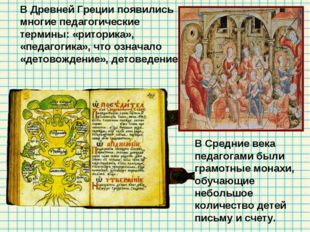 В Древней Греции появились многие педагогические термины: «риторика», «педаг