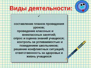 составление планов проведения уроков; проведение классных и внеклассных заня