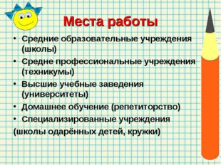 Места работы Средние образовательные учреждения (школы) Средне профессиональн