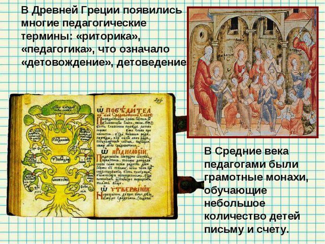 В Древней Греции появились многие педагогические термины: «риторика», «педаг...