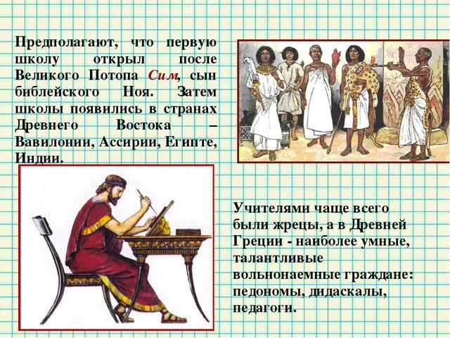 Учителями чаще всего были жрецы, а в Древней Греции - наиболее умные, талантл...