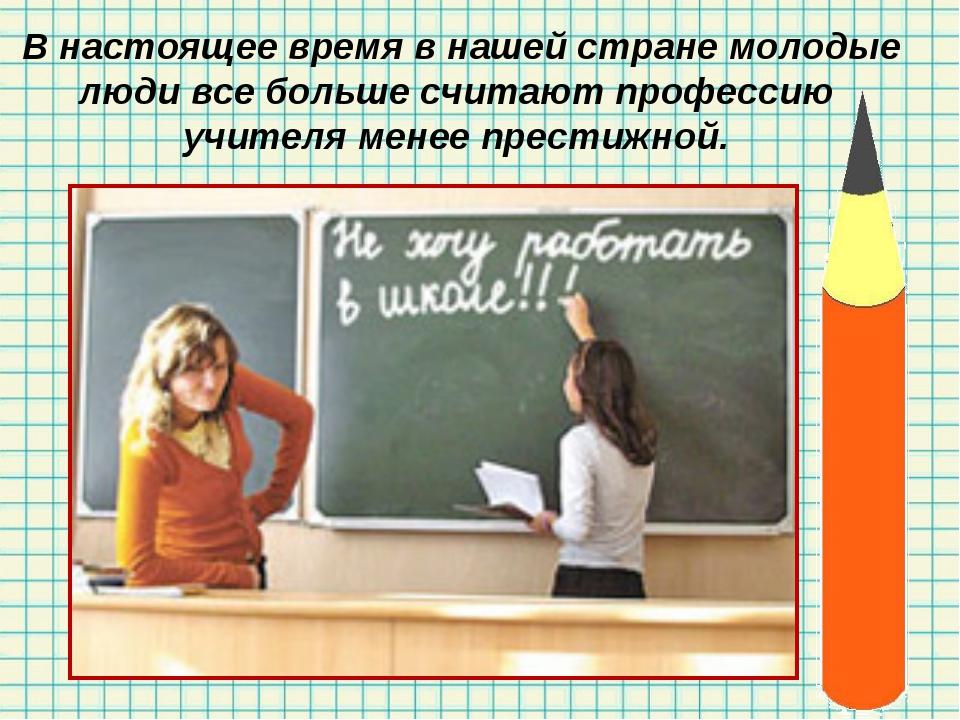 В настоящее время в нашей стране молодые люди все больше считают профессию у...