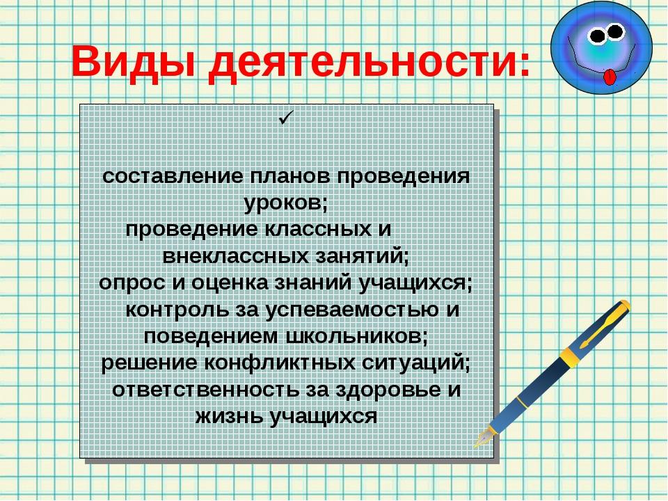 составление планов проведения уроков; проведение классных и внеклассных заня...