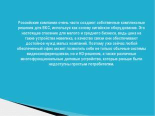 Российские компании очень часто создают собственные комплексные решения для В