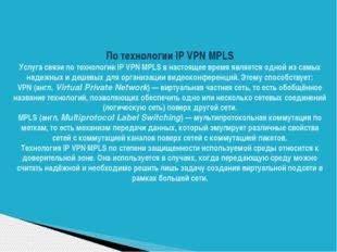 По технологии IP VPN MPLS Услуга связи по технологии IP VPNMPLSв настоящее
