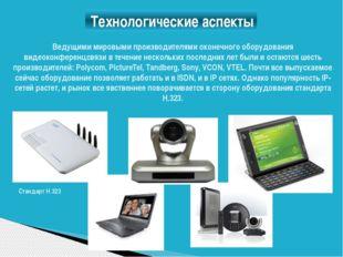 Технологические аспекты Ведущими мировыми производителями оконечного оборудо