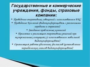 Государственные и коммерческие учреждения, фонды, страховые компании: Проведе