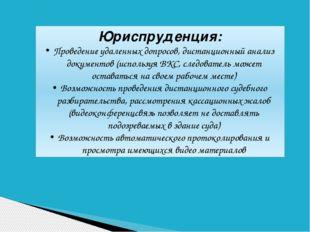 Юриспруденция: Проведение удаленных допросов, дистанционный анализ документов