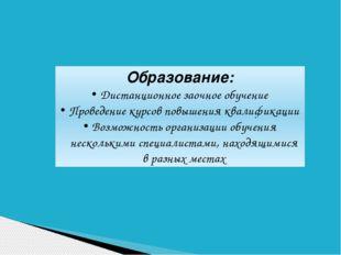 Образование: Дистанционное заочное обучение Проведение курсов повышения квали