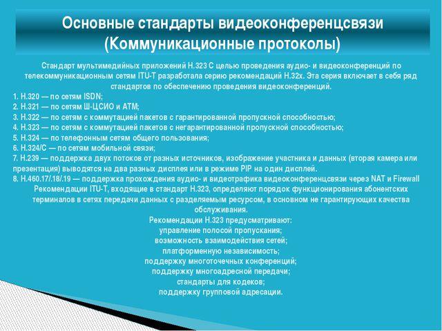 Основные стандарты видеоконференцсвязи (Коммуникационные протоколы) Стандарт...