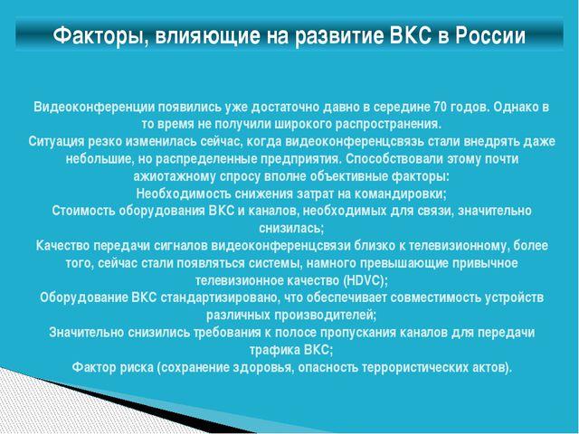 Факторы, влияющие на развитие ВКС в России Видеоконференции появились уже дос...
