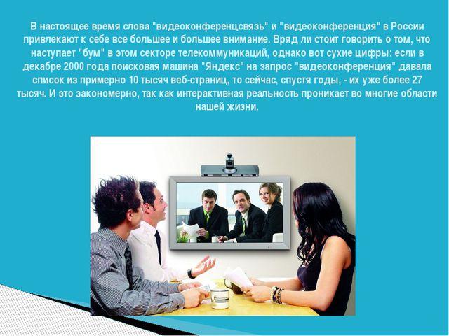 """В настоящее время слова """"видеоконференцсвязь"""" и """"видеоконференция"""" в России п..."""