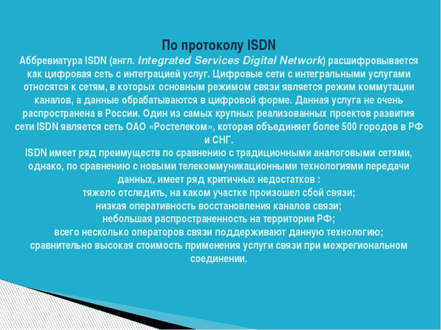 По протоколу ISDN Аббревиатура ISDN (англ. Integrated Services Digital Networ...