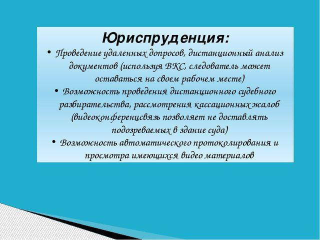 Юриспруденция: Проведение удаленных допросов, дистанционный анализ документов...