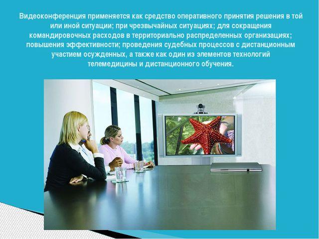 Видеоконференция применяется как средство оперативного принятия решения в той...