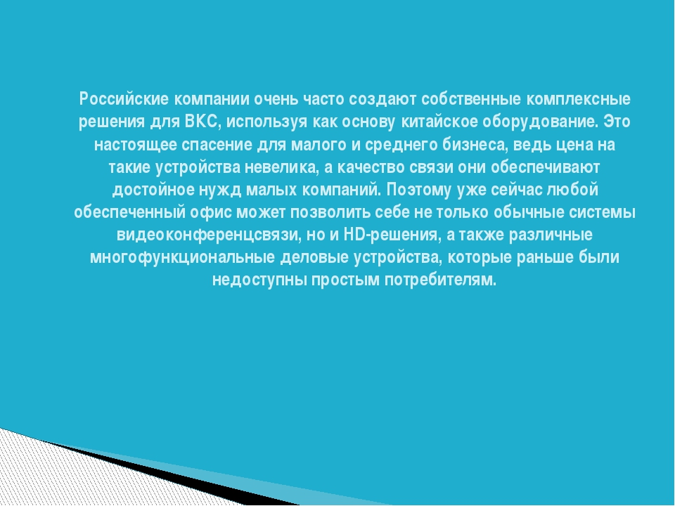 Российские компании очень часто создают собственные комплексные решения для В...