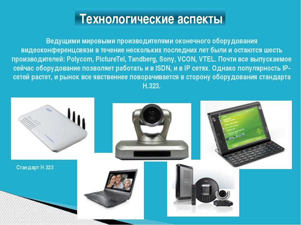 Технологические аспекты Ведущими мировыми производителями оконечного оборудо...