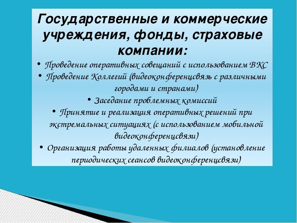 Государственные и коммерческие учреждения, фонды, страховые компании: Проведе...