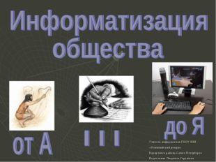 Учитель информатики ГБОУ ШИ «Олимпийский резерв» Курортного района Санкт-Пете
