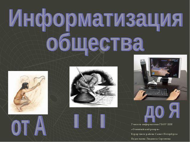 Учитель информатики ГБОУ ШИ «Олимпийский резерв» Курортного района Санкт-Пете...