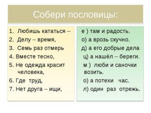 Собери пословицы: Любишь кататься – 2. Делу – время, 3. Семь раз отмерь 4. Вм