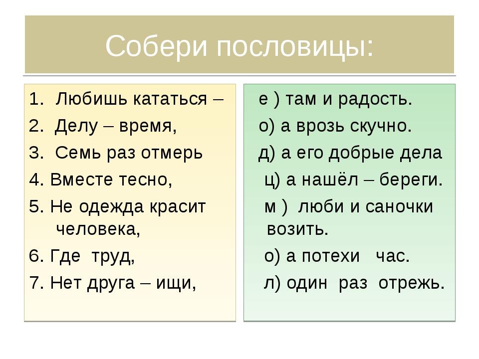 Собери пословицы: Любишь кататься – 2. Делу – время, 3. Семь раз отмерь 4. Вм...