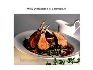 Мясо считается очень полезным