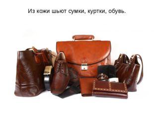 Из кожи шьют сумки, куртки, обувь.